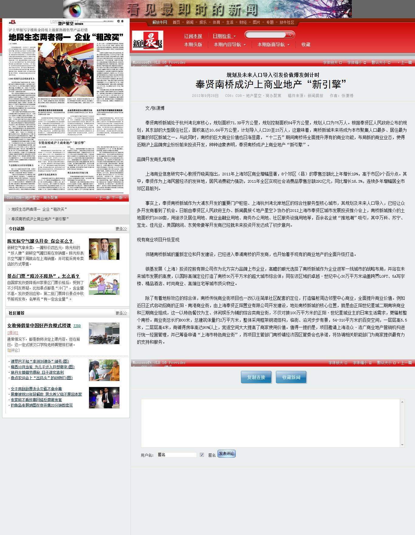 """南桥成沪上商业地产""""新引擎"""""""