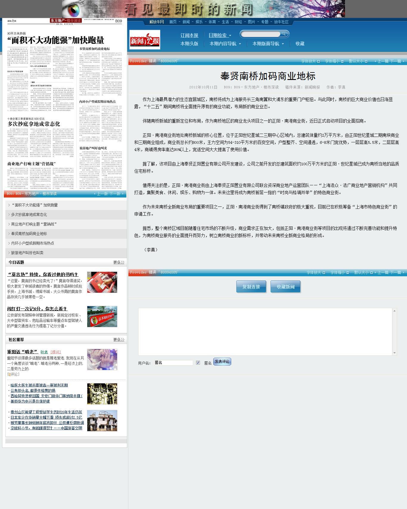 奉贤南桥加码商业地标