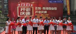 2013年9月15日正阳·南港商业街开街庆典