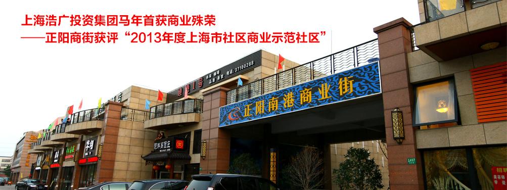 上海浩广投资集团马年首获商业殊荣