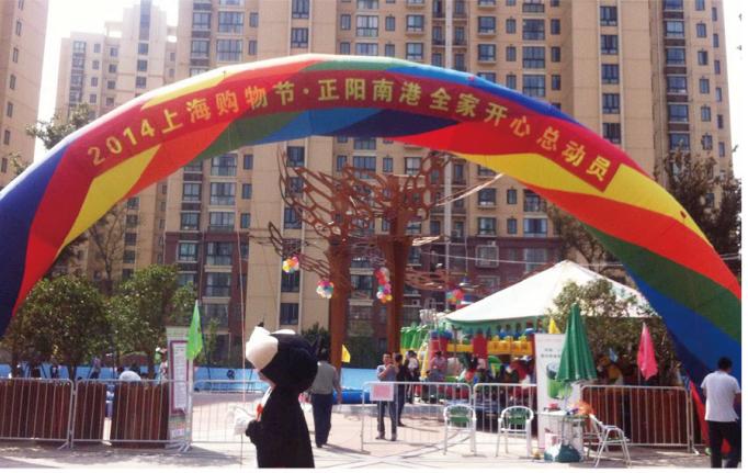 正阳南港商业街 关爱邻里 和谐社区