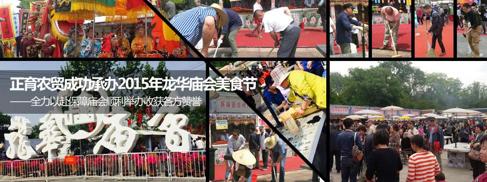 正育农贸成功承办2015年龙华庙会美食节